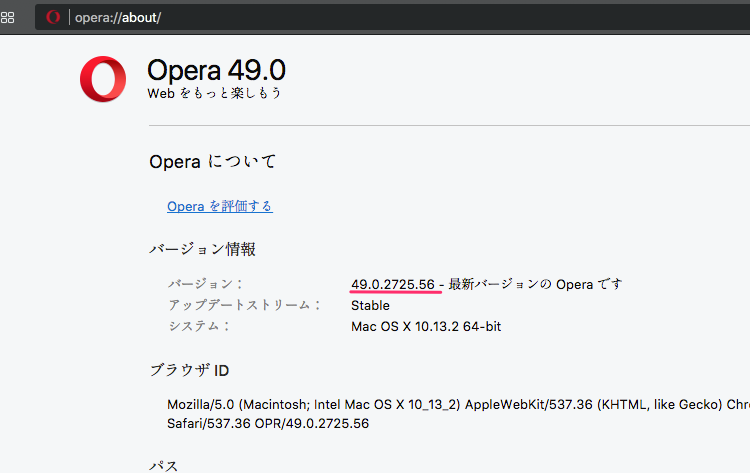 0_1513434265593_Opera 49.0.2725.56:FTP経由でアップデート.png