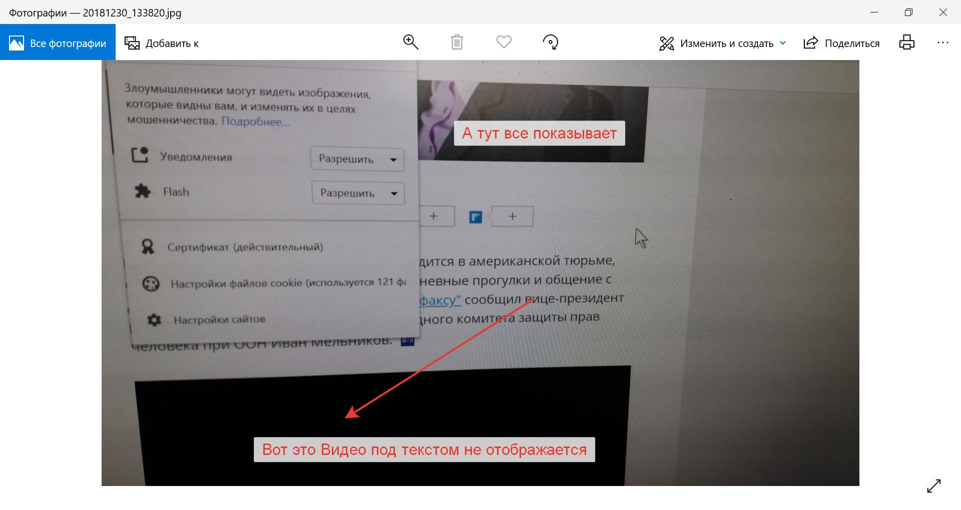 Не отображаются фотографии на сайте с планшета