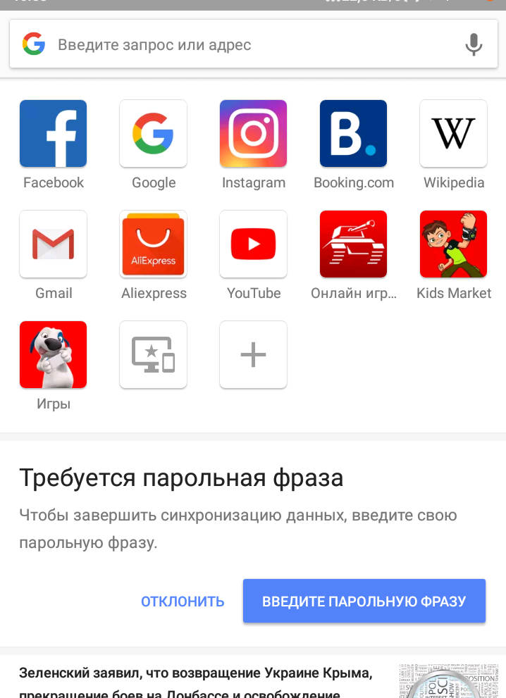 Screenshot_2019-08-27-10-58-27-650_com.opera.browser~01.png