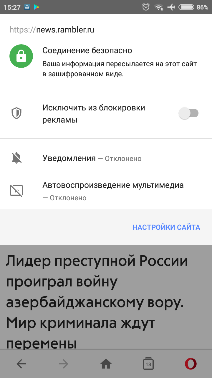 Screenshot_2019-09-13-15-27-40-622_com.opera.browser.png